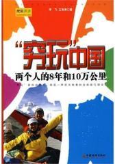 """""""穷玩""""中国——两个人的8年和10万公里(试读本)"""