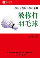 [3D电子书]圣才学习网·学生球类运动学习手册:教你打羽毛球(仅适用PC阅读)