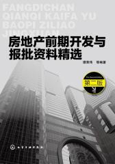 房地产前期开发与报批资料精选(第二版)
