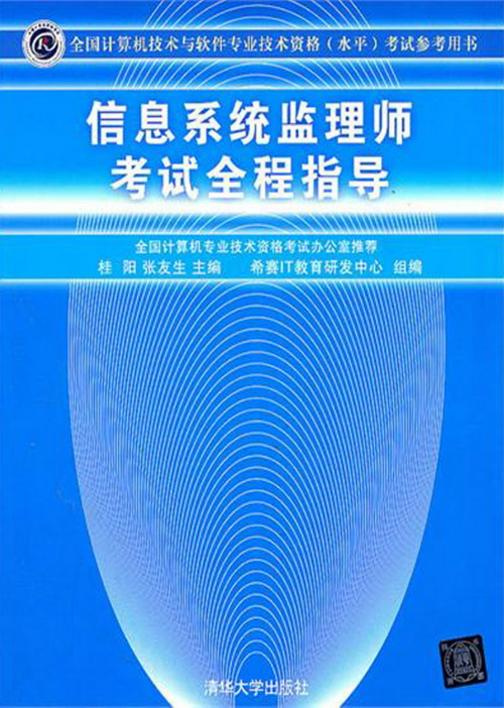 信息系统监理师考试全程指导(仅适用PC阅读)