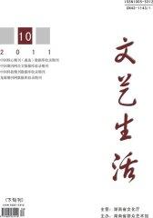 文艺生活·文海艺苑 月刊 2011年10期(电子杂志)(仅适用PC阅读)