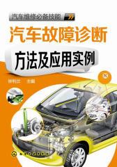 汽车维修--汽车维修必备技能--汽车故障诊断方法及应用实例