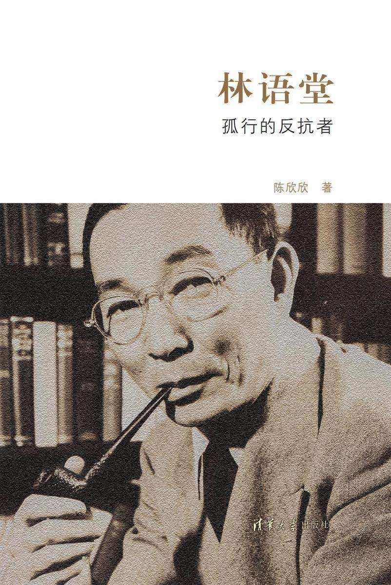 林语堂:孤行的反抗者