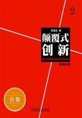 李善友颠覆式创新思维系列4册(《颠覆式创新》《互联网世界观》《产品型社群》《精益创业方法论》)