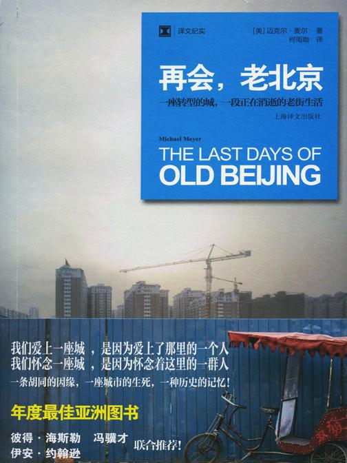 再会,老北京: 一座转型的城,一段正在消逝的老街生活