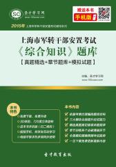 2017年上海市军转干部安置考试《综合知识》题库【真题精选+章节题库+模拟试题】