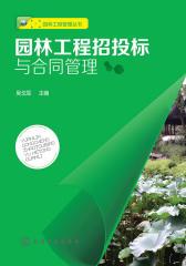 园林工程管理丛书--园林工程招投标与合同管理