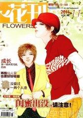 花刊 月刊 2011年11期(电子杂志)(仅适用PC阅读)