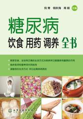 糖尿病饮食用药调养全书