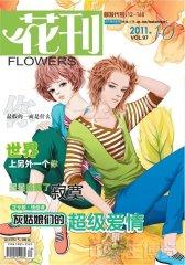 花刊 月刊 2011年10期(电子杂志)(仅适用PC阅读)