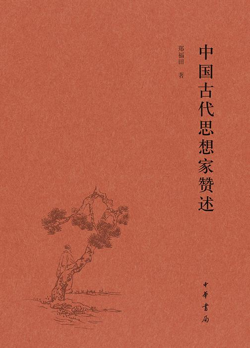 中国古代思想家赞