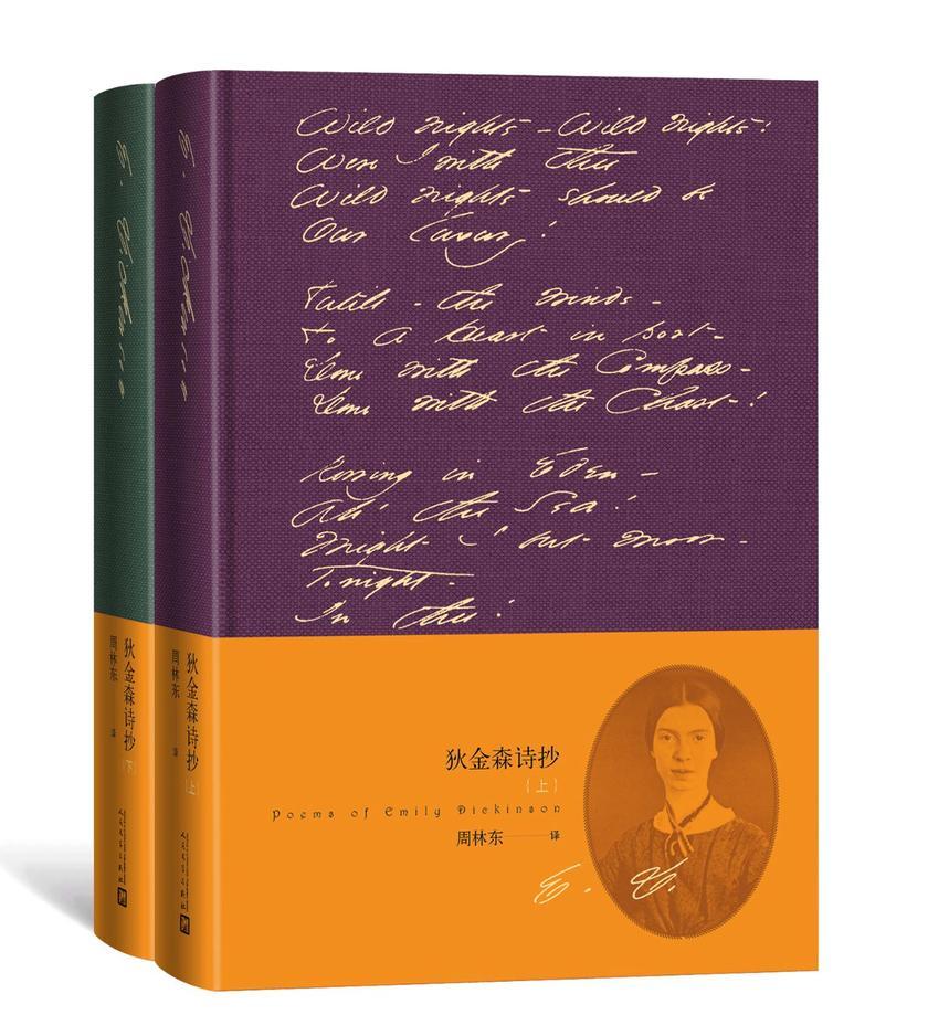 狄金森诗抄:全2册