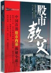 股市教父:中国首部揭秘股市黑幕纪实小说(试读本)