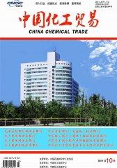 中国化工贸易 月刊 2011年10期(电子杂志)(仅适用PC阅读)