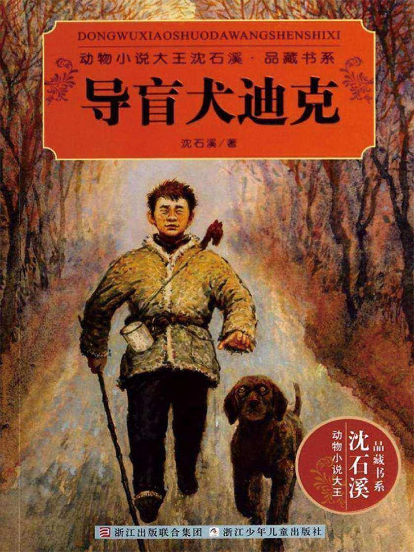 导盲犬迪克(动物小说大王沈石溪·品藏书系)