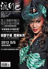流行色 月刊 2011年11期(电子杂志)(仅适用PC阅读)