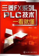 三菱FX系列PLC技术一看就懂