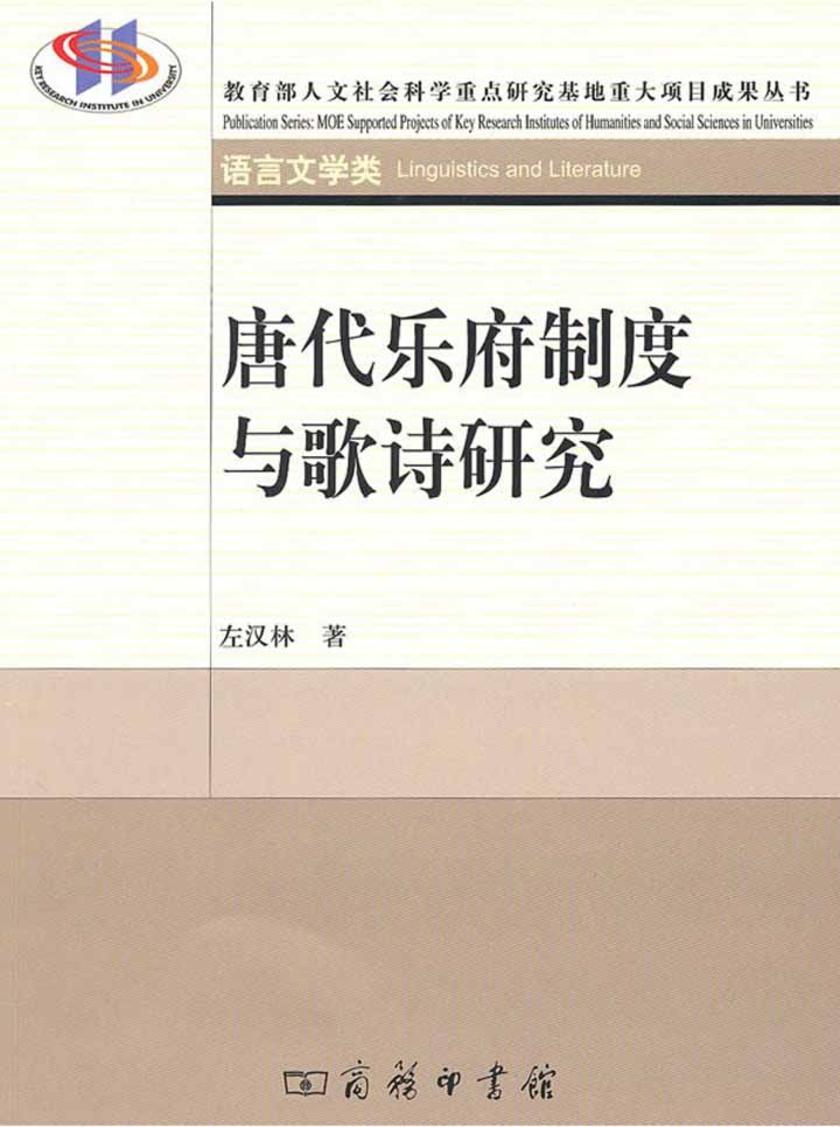 唐代乐府制度与歌诗研究(仅适用PC阅读)