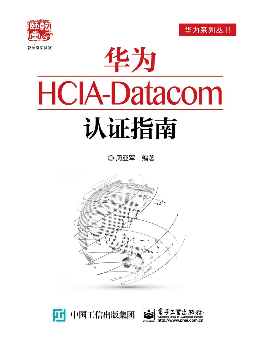 华为HCIA-Datacom认证指南