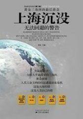 上海沉没(试读本)