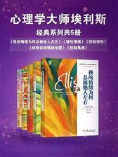 心理学大师埃利斯经典系列(套装共5册)