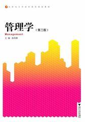 管理学(第三版)(高职高专经济管理类规划教材)