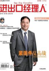 进出口经理人 月刊 2011年10期(电子杂志)(仅适用PC阅读)