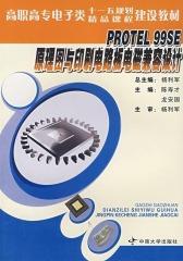 PROTEL 99SE原理图与印刷电路板电磁兼容设计(仅适用PC阅读)