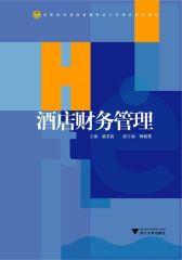 高职高专酒店管理专业工学结合规划教材·酒店财务管理