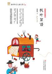 枫叶絮语(纽带·海外华文儿童文学典藏)