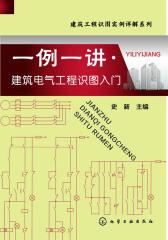 建筑工程识图实例详解系列--一例一讲·建筑电气工程识图入门