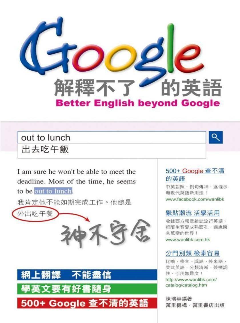 Google解釋不了的英語