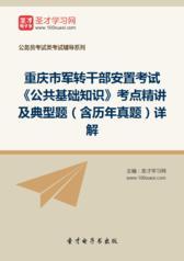 2017年重庆市军转干部安置考试《公共基础知识》考点精讲及典型题(含历年真题)详解