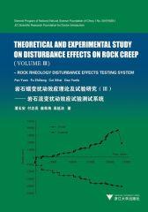 岩石蠕变扰动效应理论及试验研究(3):岩石流变扰动效应试验测试系统