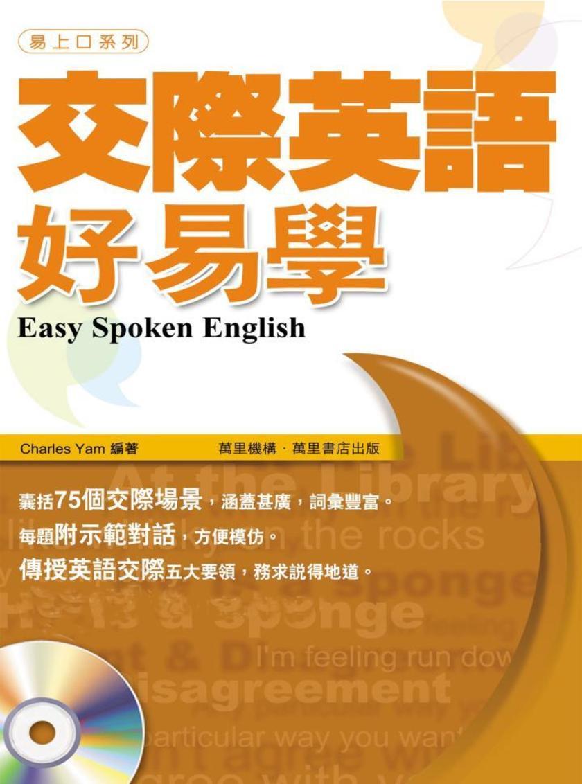 交際英語好易學