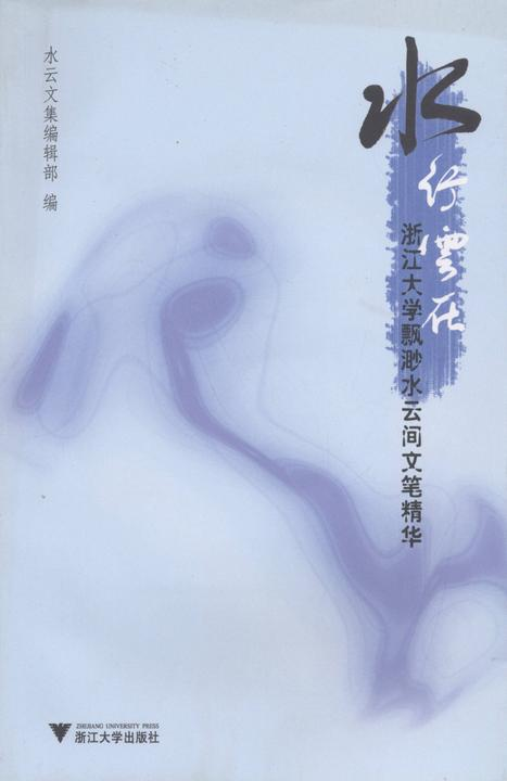 水行云在——浙江大学飘渺水云间文笔精华(仅适用PC阅读)