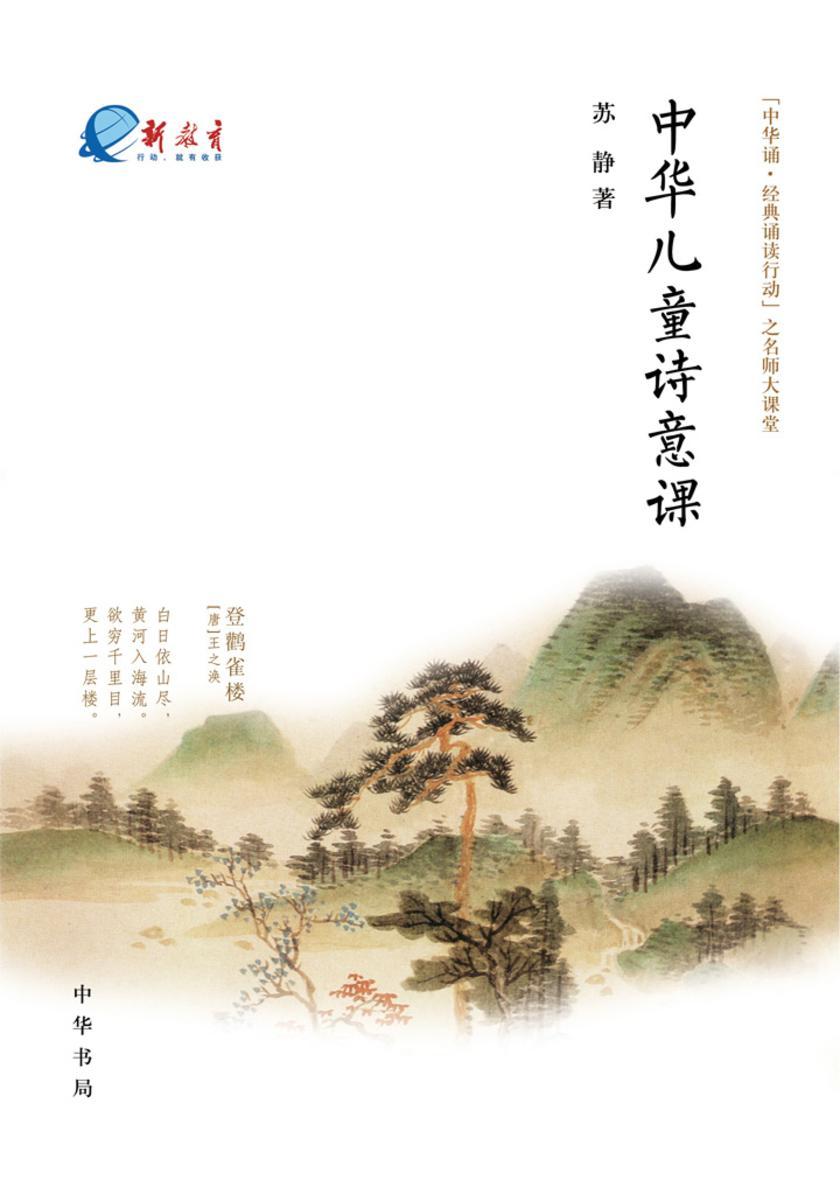 中华儿童诗意课