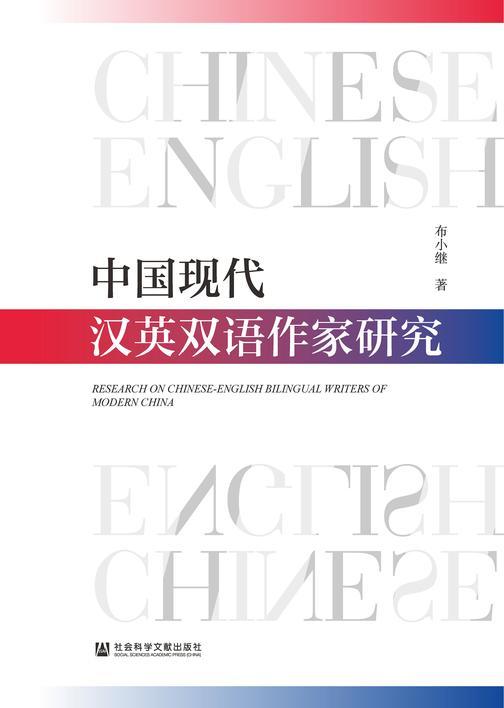 中国现代汉英双语作家研究