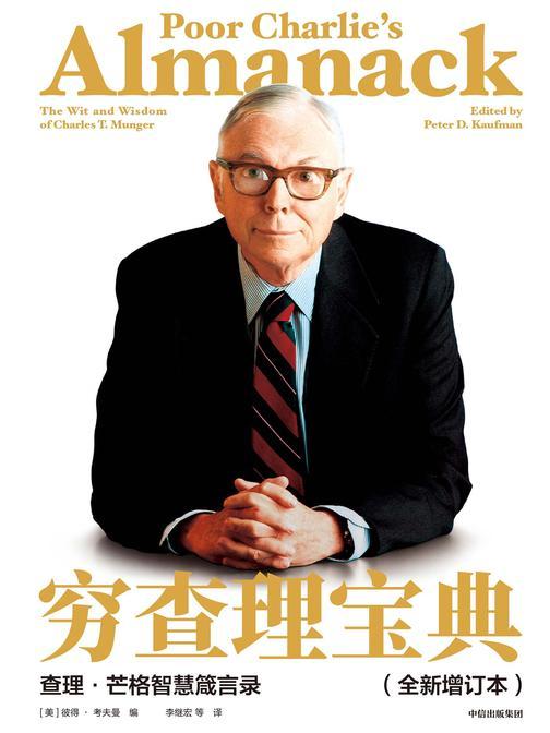 穷查理宝典:查理·芒格智慧箴言录(全新增订本)