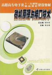 微机原理与接口技术(仅适用PC阅读)