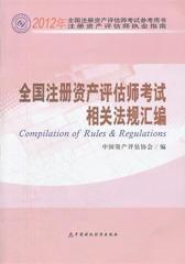 全国注册资产评估师考试相关法规汇编