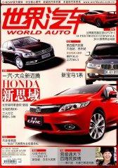 世界汽车 月刊 2011年11期(电子杂志)(仅适用PC阅读)