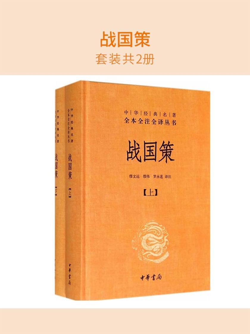 战国策(套装共2册)