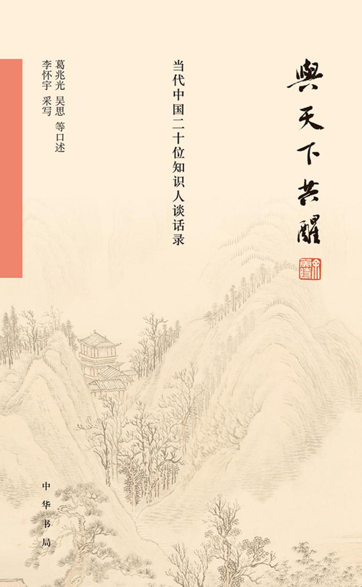 与天下共醒:当代中国二十位知识人谈话录(精)