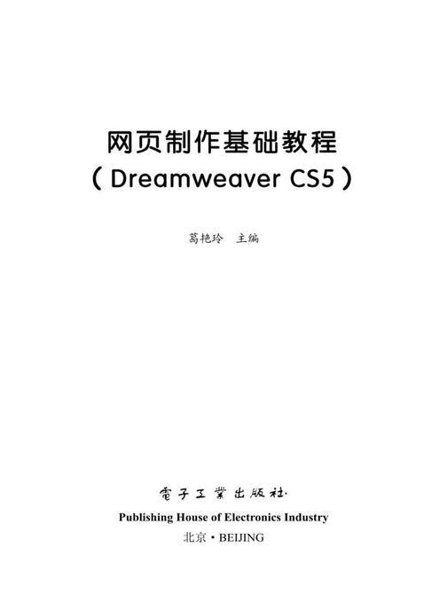 网页制作基础教程(Dreaweaver CS5)