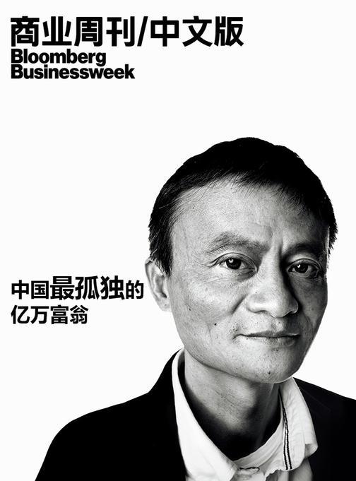 中国最孤独的亿万富翁(电子杂志)