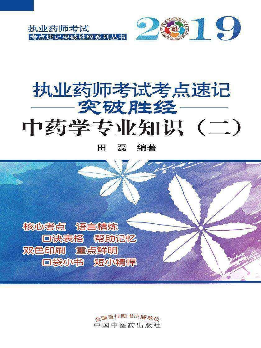 2019执业药师考试考点速记突破胜经.中药学专业知识(二)