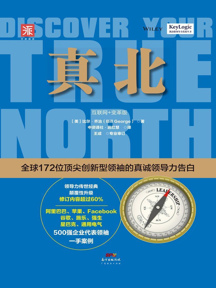 真北(互联网+变革版):全球172位顶尖创新型领袖的真诚领导力告白