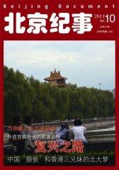 北京纪事 月刊 2011年10期(电子杂志)(仅适用PC阅读)
