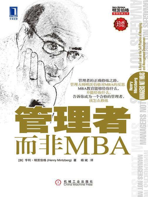 管理者而非MBA(珍藏版)
